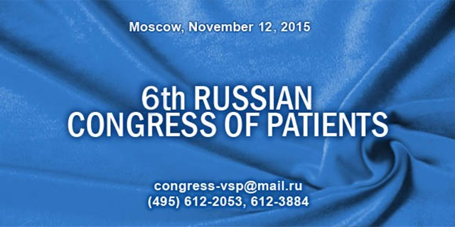 12 November 2015. Moscow. VI Russian Congress of Patients