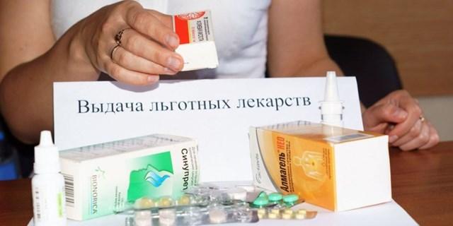 09-29.09.2021 Опрос Льготное/бесплатное лекарственное обеспечение в Самарской области