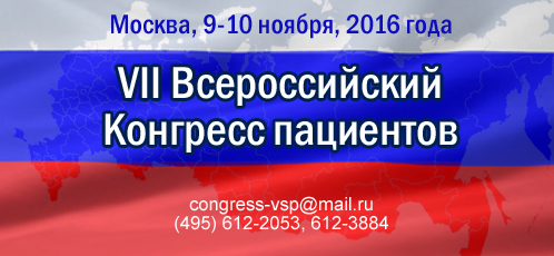 VII russian congress of patients