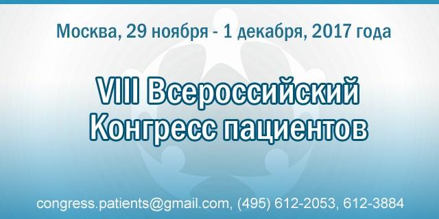 VIII Всероссийский Конгресс пациентов