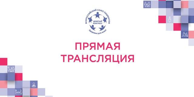 Прямая трансляция IX Всероссийского конгресса пациентов