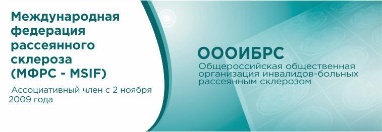 Международная федерация рассеянного склероза