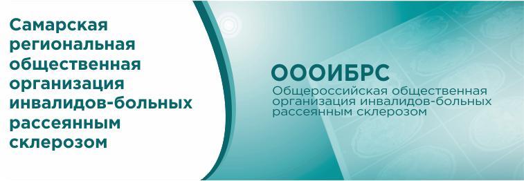 Самарская региоальная общественная организация нивалидов-больных рассеянным склерозом