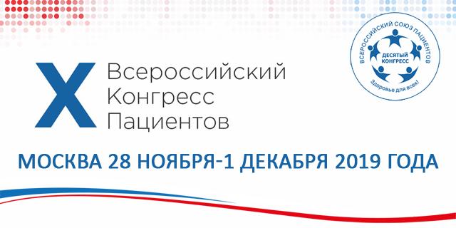 X Всероссийский конгресс пациентов