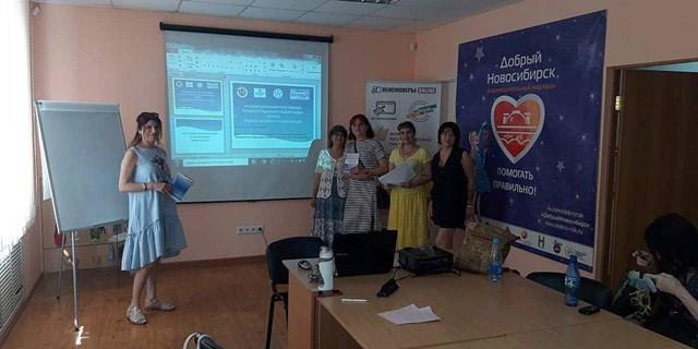 14.07.2019 Новосибирск. Второй информационный семинар