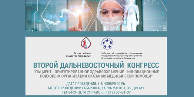 31.10.2019 Хабаровск. II Дальневосточный конгресс