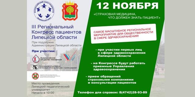 Липецк. III Региональный конгресс пациентов Липецкой области