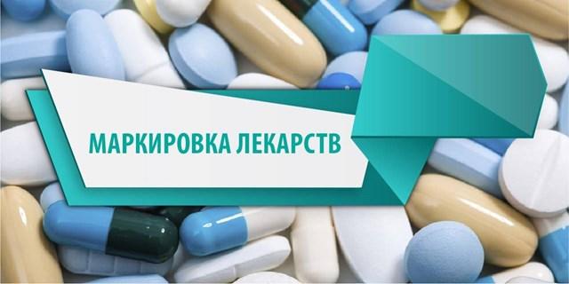 Москва. Информационное сообщение о маркировке препаратов