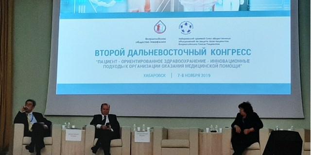 Хабаровск. Второй конгресс общественных объединений пациентов. 7-8 ноября 2019