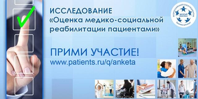 ВНИМАНИЕ: приглашаем к участию в общероссийском социологическом исследовании