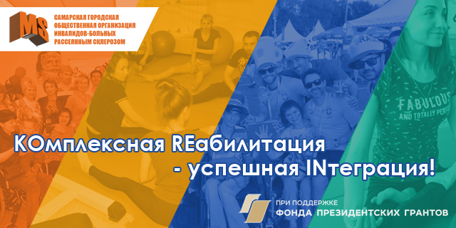 СГОРС КОмплексная REабилитация - успешная INтеграция!