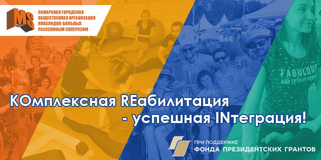 КОмплексная REабилитация - успешная INтеграция!