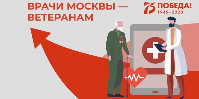 Врачи Москвы – ветеранам